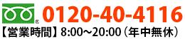 フリーダイヤル0120-40-4116